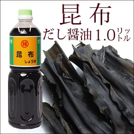 昆布だし醤油 1リットル(単品)
