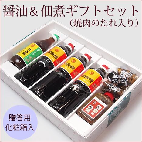 【贈答用】醤油佃煮詰合わせ(焼肉たれ入)