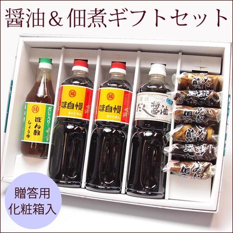 【贈答用】醤油佃煮詰合わせ