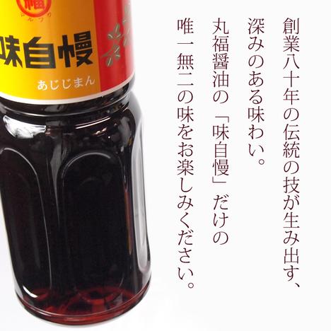 味自慢  1リットル×15 ペットボトル入り