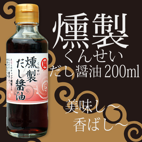 燻製だし醤油 200ml (ビン)