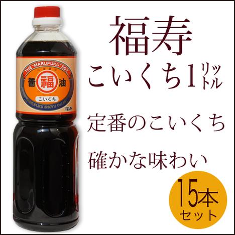 福寿こいくち醤油 1㍑×15本入