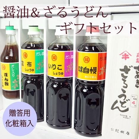 だし醤油3種類&ポン酢&ざるうどんセット