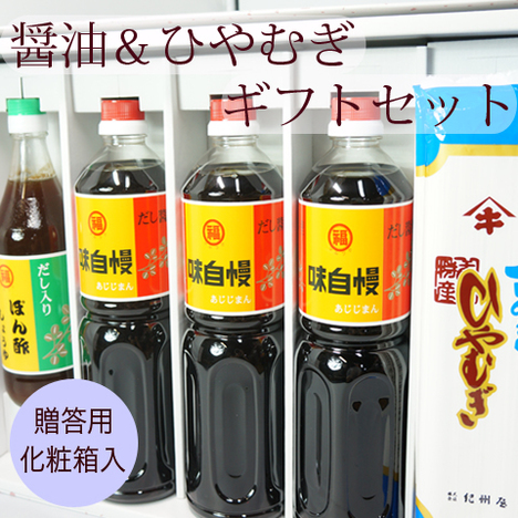 味自慢&ポン酢&ひやむぎセット