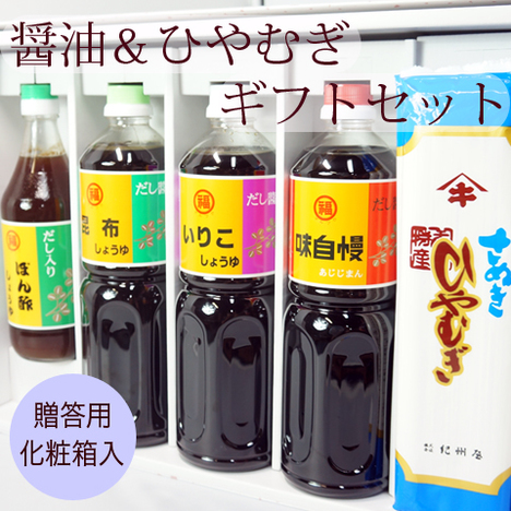 だし醤油3種類&ポン酢&ひやむぎセット