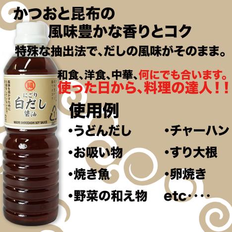 にごり白だし醤油 500ml(ペットボトル)