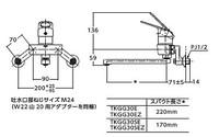 【TOTO TKGG30E】壁付シングルレバー混合水栓