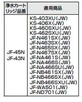 【LIXIL JF-43N】交換用浄水カートリッジ