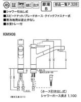 【KVK KM908】台付シングルレバー混合水栓