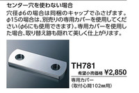 【TOTO TL834EG】台付シングル混合水栓