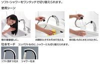 【TOTO TLNW36E】台付シングル混合水栓
