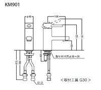 【KVK KM901】洗面用シングルレバー式混合水栓