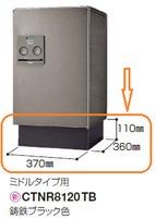 宅配ボックス用据置き施工用ベース【Panasonic CTNR8120TB】