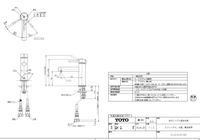 【TOTO TLCC31E1RZ】洗面器用シングル混合水栓<寒冷地用>