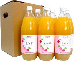りんごジュース6本セット