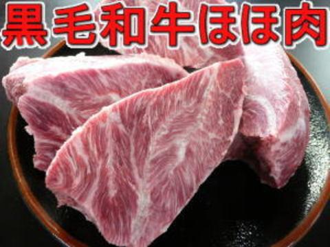 和牛ほほ肉