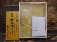 和牛西京味噌漬け(簡易包装)