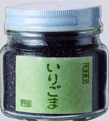 いりごま(黒・特小瓶)115g×1本 紙包み