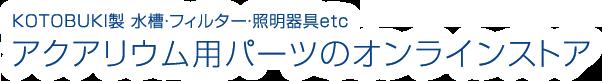 KOTOBUKI製 水槽・フィルター・照明器具etc|アクアリウム用パーツのオンラインストア