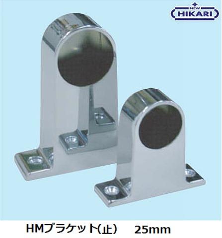 HMブラケット(止) 外形25mm
