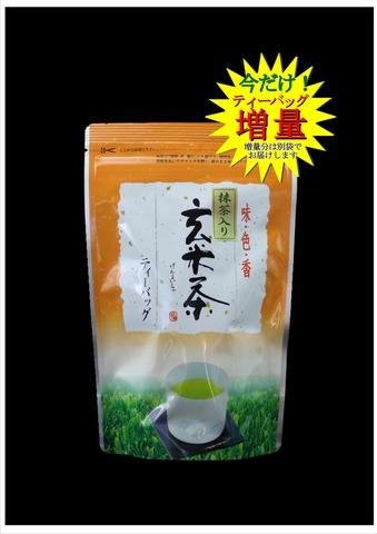 抹茶入玄米茶ティーバッグ6g×20個入 増量