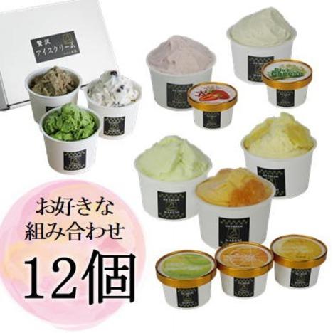 アイスクリーム 12個セット(冷凍便送料込み)