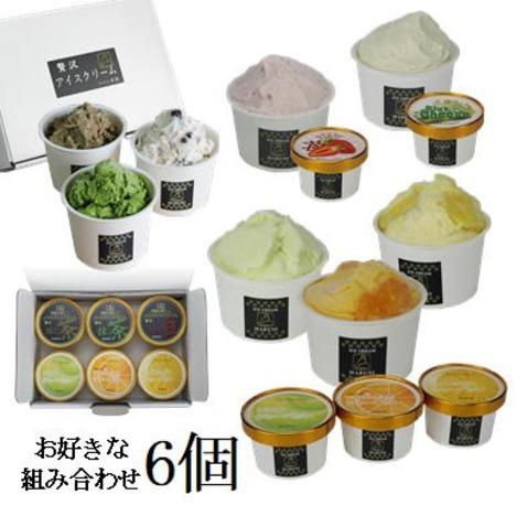 アイスクリーム 6個セット(冷凍便送料込み)