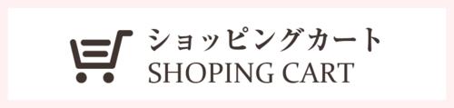 シンシアリー(運営:株式会社コクーン)の買い物カゴを見る