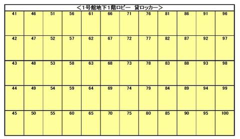 【更新 3カ月】ロッカー(小倉校)※契約期間:1月~3月(販売期間:12月6日~12月31日)