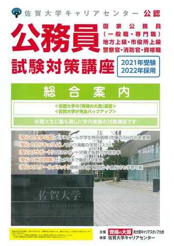 行政コース(佐賀大学専用)