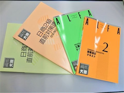 簿記2級 合格コース2020年11月受験向け(山口大学専用)