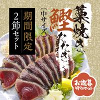 【特別企画期間限定セール】藁焼き鰹たたき2節・職人の技1本セット