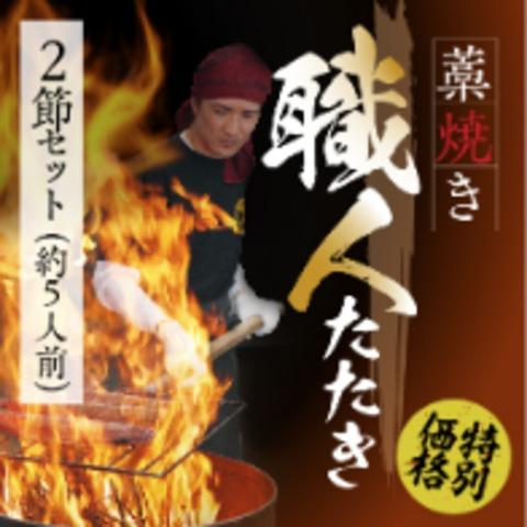 【特別企画期間限定セール】藁焼き鰹たたき1節・職人の技1本セット