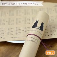 手作り【席次表キット】クラフトロール・ねこ(1名様分)