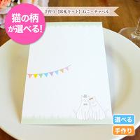 手作り【席札キット】ねこ・チャペル(1名様分)