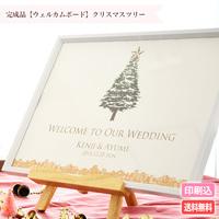 完成品【ウェルカムボード】クリスマスツリー