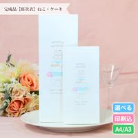 完成品【席次表】ねこ・ケーキ(A4)(1名様分)
