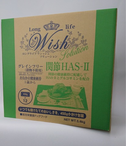 wish HAS-Ⅱ(5.4kg)