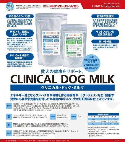 CLINICAL DOG MILK 2kg