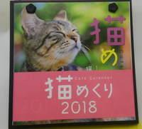 猫めくり 2018 (スタンド付き)