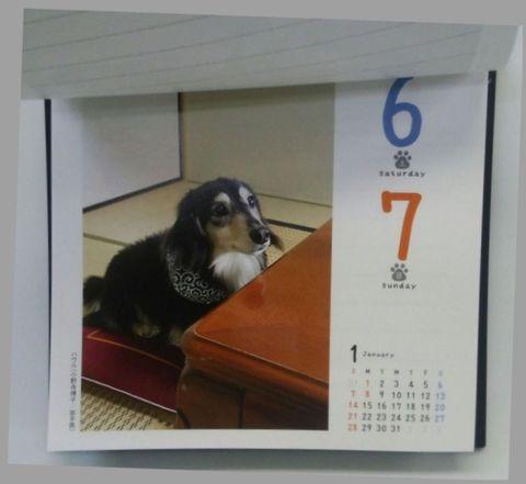 犬めくり 2018 (スタンド付き)