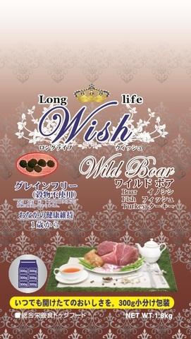 Wish ワイルドボア 1.8kg