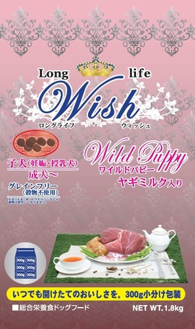 Wish ワイルドパピー  1.8kg
