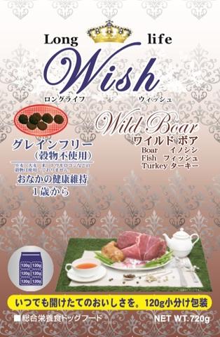 Wish ワイルドボア 720g