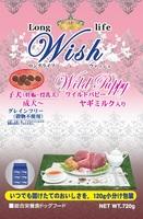 Wish ワイルドパピー  720g