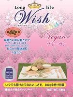 Wish ヴィーガン 1.8kg
