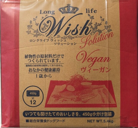 Wish ヴィーガン 5.4kg