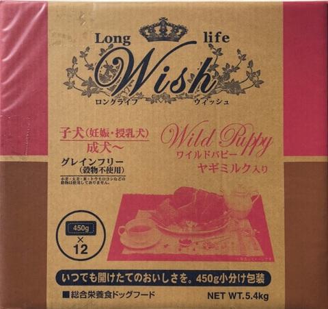 Wish ワイルドパピー 5.4kg