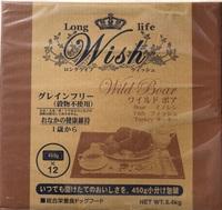 Wish ワイルドボア  5.4kg