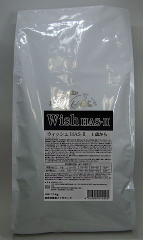 wish HAS-Ⅱ(11kg)